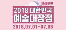 2018대한민국 예술대장정_필더필컴퍼니_온라인배너 (5).jpg