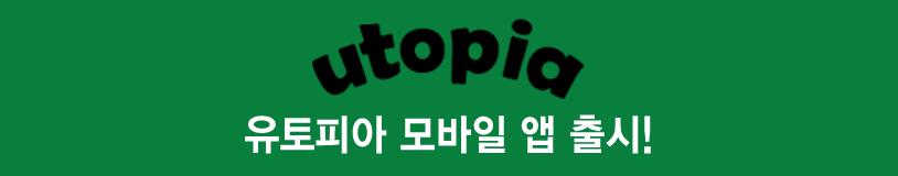 유토피아 모바일 출시배너.png